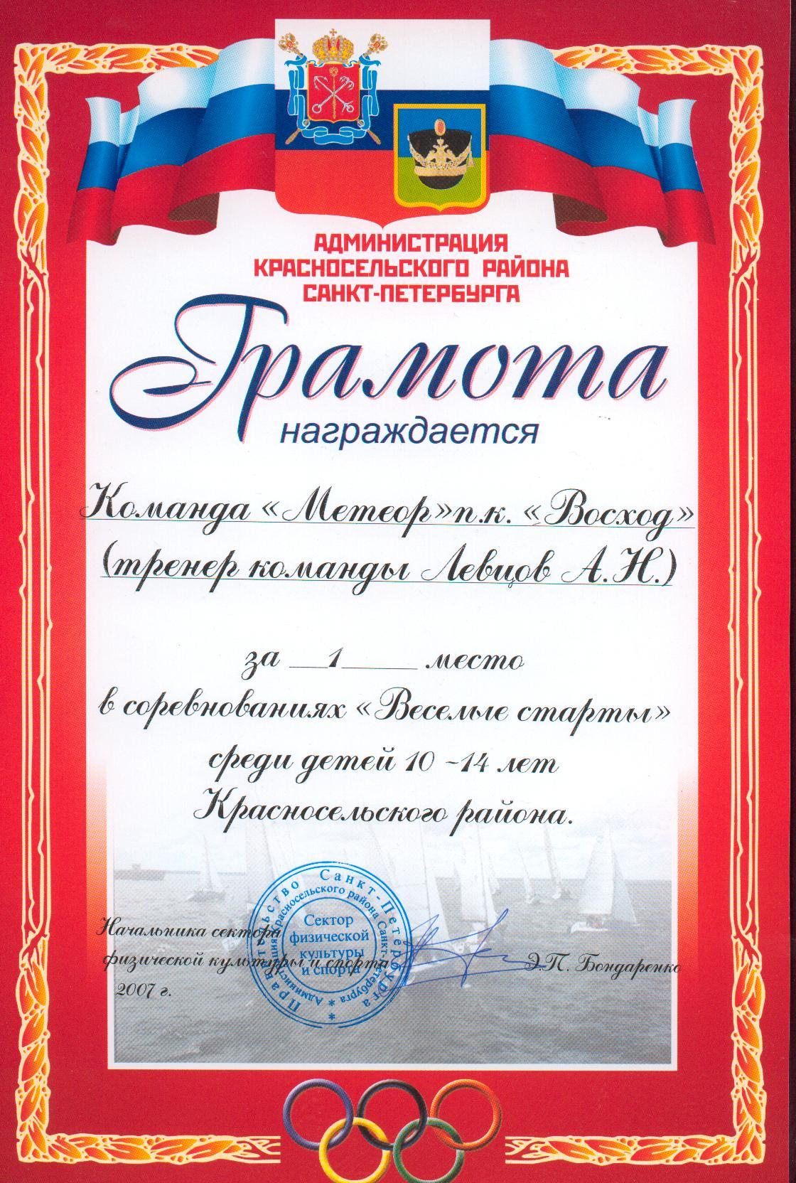 Наши дипломы и награды - dk-suzdalskiy.ru